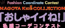 NAGOYA KIDS COLLECTION 「おしゃイイね!」私服コーデコンテスト