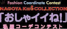「おしゃイイね!」私服コーデコンテスト ナゴヤキッズコレクション